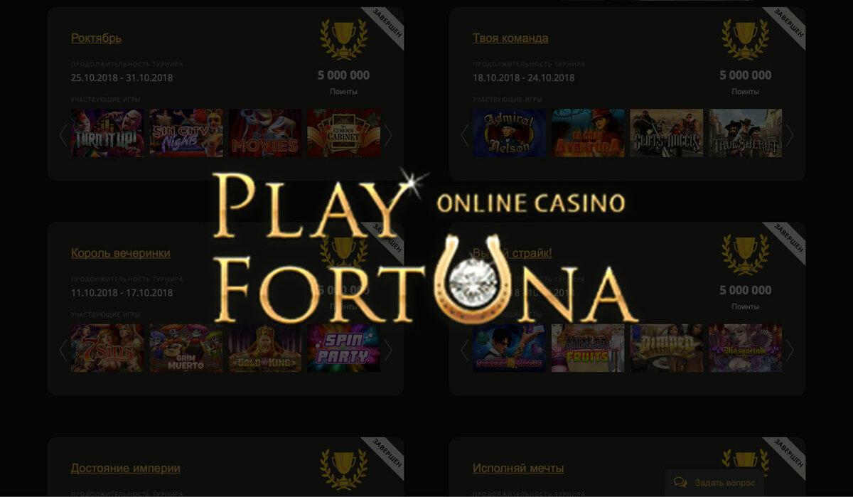 Плей Фортуна – официальная страница
