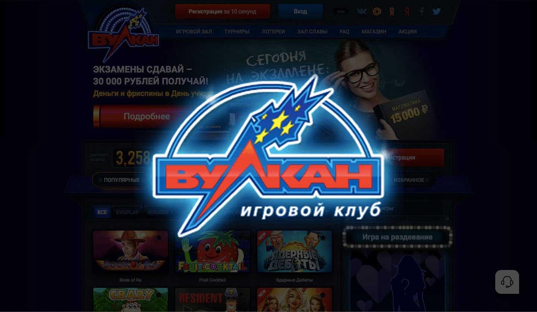 Играть на официальном сайте Вулкан Россия